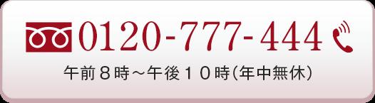 お問い合わせはこちら 0120-777-444