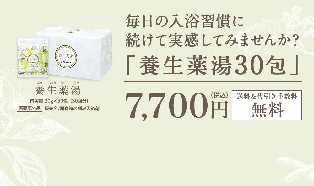 養生薬湯30包 7700円(税込) 送料代引き手数料無料