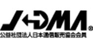 社団法人日本通信販売協会